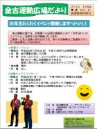 Hiroba201312