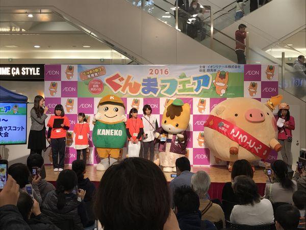 【2016ぐんまフェアinイオンモール高崎】(^^)/